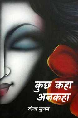 Said something untold by टीना सुमन in Hindi