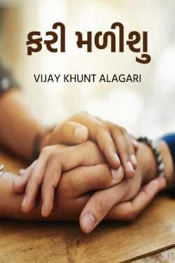 ફરી મળીશુ by Vijay Khunt Alagari in :language