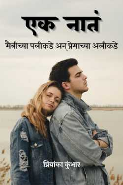 A relationship - beyond friendship and the recent love affair by Priyanka Kumbhar in Marathi