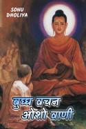 Sonu dholiya द्वारा लिखित  बुघ्घ वचन - ओशो वाणी बुक Hindi में प्रकाशित