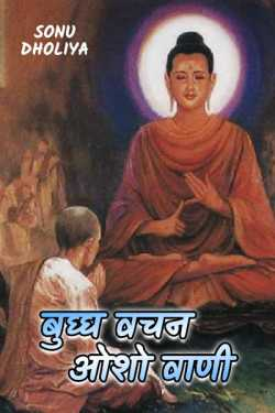 budh vachan - osho vani by Sonu dholiya in Hindi