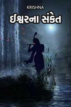 God's sign by Krishna in Gujarati
