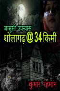शोलागढ़ @ 34किलोमीटर - 1 by Kumar Rahman in Hindi