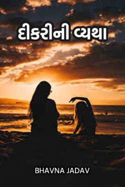 pain of daughter by Bhavna Jadav in Gujarati