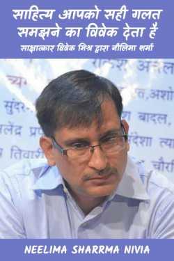 interview of vivek mishra by Neelima sharma by Neelima Sharrma Nivia in Hindi