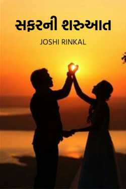 The beginning of the journey - 1 by Joshi Rinkal in Gujarati
