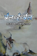 बैल-हैं-बैल by rajendra shrivastava in Hindi