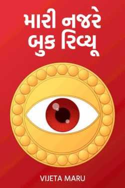 mari najare  book review ikigai by Vijeta Maru in Gujarati