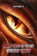 डरावने पीपल के पेड़ का भयानक रहस्य - 1 by Vaibhav Surolia in Hindi
