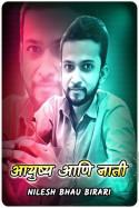 Nilesh bhau  Birari यांनी मराठीत आयुष्य आणि नाती