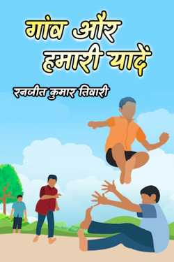 Village and our memories by रनजीत कुमार तिवारी in Hindi