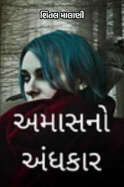 Darkness of the moon -3 by શિતલ માલાણી in Gujarati