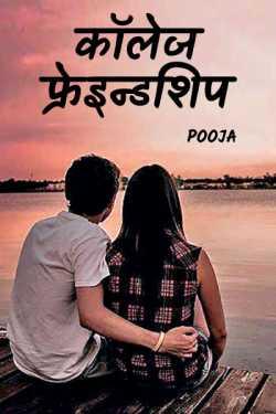 College Friendship - 2 by Pooja V Kondhalkar in Marathi