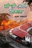मी ती आणि शिमला - 2 by Ajay Shelke in Marathi