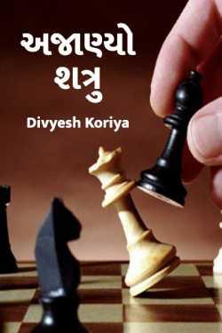 ajanyo shatru - 23 by Divyesh Koriya in Gujarati