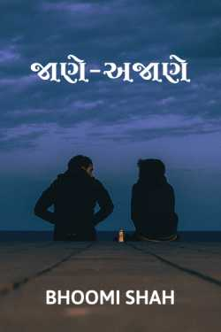 Unknowingly (71) by Bhoomi Shah in Gujarati