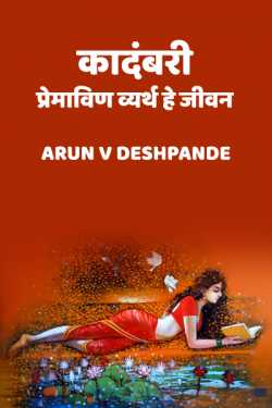 premaavin vyarth he jivan Part 29 th by Arun V Deshpande in Marathi