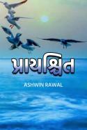 Ashwin Rawal દ્વારા પ્રાયશ્ચિત ગુજરાતીમાં