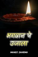 Manoj Sharma द्वारा लिखित  भगवान पे उजाला बुक Hindi में प्रकाशित