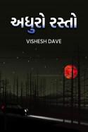 અધુરો રસ્તો.... by VISHESH DAVE in Gujarati