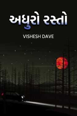 Incomplete road .... by VISHESH DAVE in Gujarati