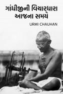 ગાંધીજીની વિચારધારા આજના સમયે by Urmi Chauhan in Gujarati
