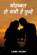 मोहब्बत हो गयी है तुम्हें ( भाग 1 ) by Laiba Hasan in Hindi