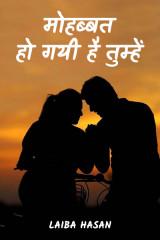 मोहब्बत हो गयी है तुम्हें by Laiba Hasan in Hindi