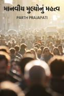 Parth Prajapati દ્વારા માનવીય મુલ્યોનું મહત્વ ગુજરાતીમાં
