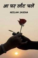 आ घर लौट चलें (एकांकी) - 1 by Neelam  Saxena in Hindi