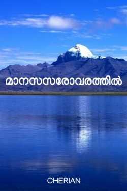 MANASASAROVARATHIL by CHERIAN in Malayalam