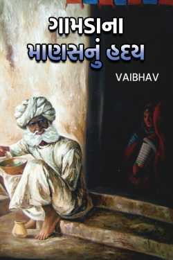 The heart of a village man by Vaibhav in Gujarati