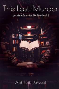 The Last Murder - 8 by Abhilekh Dwivedi in Hindi