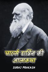 चार्ल्स डार्विन की आत्मकथा by Suraj Prakash in Hindi