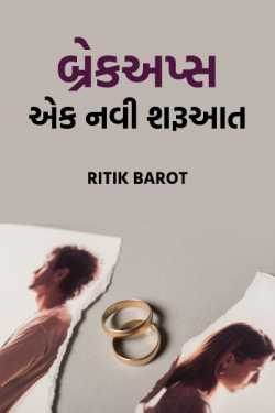 Breakups - Ek navi sharuaat - 18 by Ritik barot in Gujarati