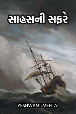 Saahasni Safare - 2 by Yeshwant Mehta in Gujarati