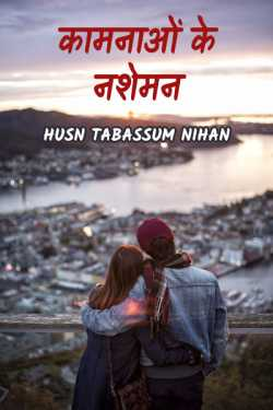 Kamnao ke Nasheman - 8 by Husn Tabassum nihan in Hindi