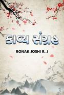 કાવ્ય સંગ્રહ - 2 by Ronak Joshi in Gujarati