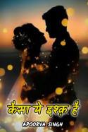 कैसा ये इश्क़ है.... - (भाग 7) by Apoorva Singh in Hindi