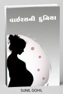 Sunil Gohil દ્વારા વાઇરસવાળી દુનિયા ગુજરાતીમાં