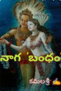 నాగ బంధం - 8 by కమల శ్రీ in Telugu