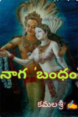 Naga bhandam - 1 by కమల శ్రీ in Telugu