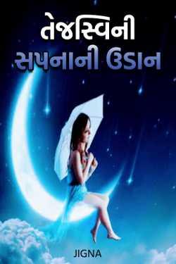 The flight of Tejaswini's dreams by Jigna in Gujarati