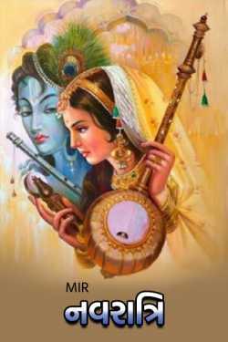 Navratri by Mir in Gujarati