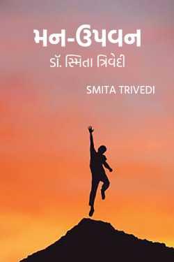 Man-Upavan - Dr. Smita Trivedi by Smita Trivedi in Gujarati