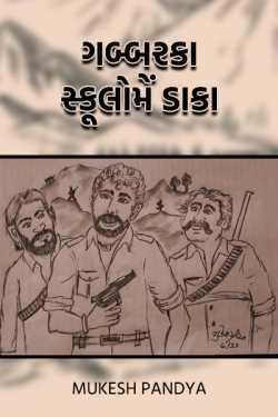 Gabbar ka schoolo mein daka by Mukesh Pandya in Gujarati