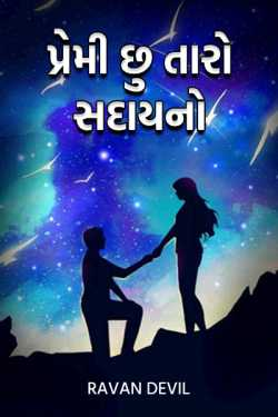 I am Lover of Your Forever by Arya Shah in Gujarati