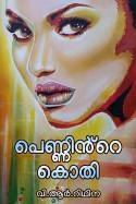 പെണ്ണിൻ്റെ കൊതി by വി.ആർ.റിഥിന in Malayalam