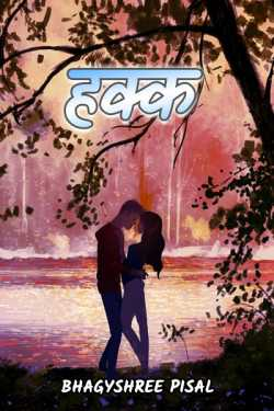 Rights - Part 1 by Bhagyshree Pisal in Marathi