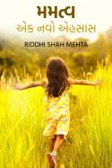 Riddhi Shah Mehta દ્વારા મમત્વ... એક નવો  એહસાસ.. ગુજરાતીમાં